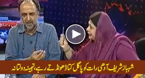 Tehmina Daultana Telling Amazing Story of A Mad Dog and Shahbaz Sharif