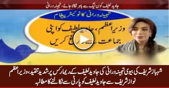 Tehmina Durrani Demands PM Nawaz Sharif To Expel Javed Latif From Party