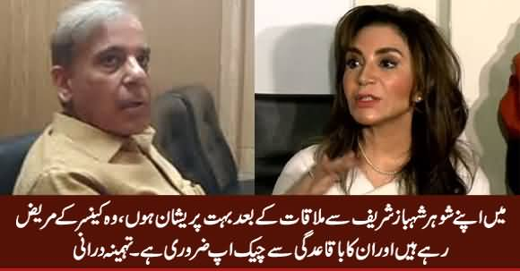 Tehmina Durrani Upset After Meeting Her Husband Shahbaz Sharif