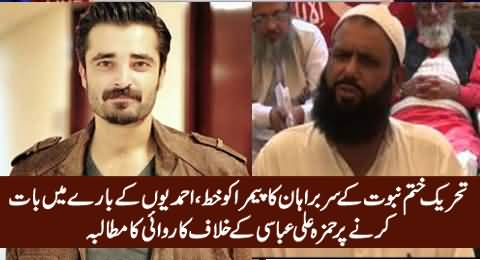 Tehreek e Khatam e Nabuwat In Action Against Hamza Ali Abbasi For Taking About Ahmadis