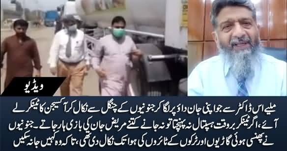 Tehreek-e-Labaik Protest: Doctor Who Risked His Life to Get Oxygen for Covid Patients