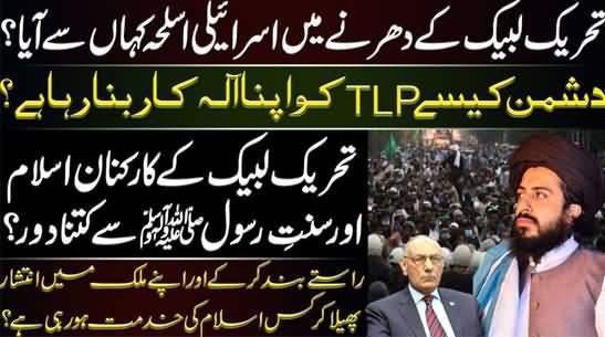 Tehreek e Labbaik's Dharna And Govt's Strategy - Lt Gen (R) Amjad Shoaib's Analysis