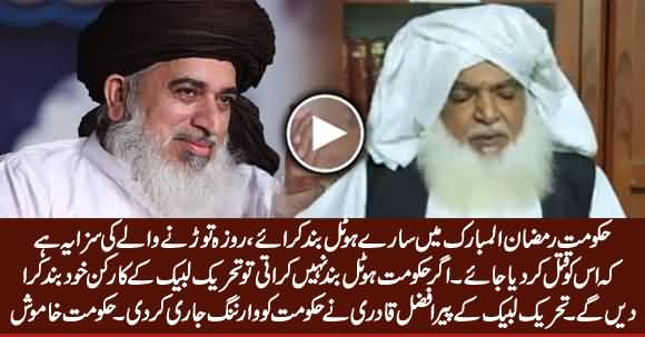 Tehreek e Labbaik's Peer Afzal Qadri Gives Warning To Govt To Shut Down Hotels in Ramzan