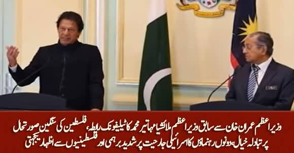 Telephonic Contact B/W Mahathir Mohammad And PM Imran Khan on Palestine Issue