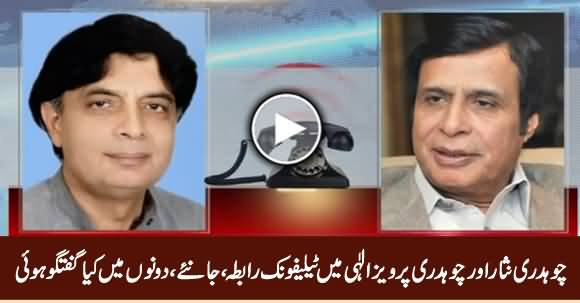 Telephonic Contact Between Chaudhry Nisar And Chaudhry Parvez Elahi
