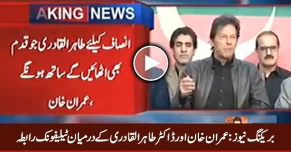 Telephonic Contact Between Imran Khan And Dr. Tahir ul Qadri