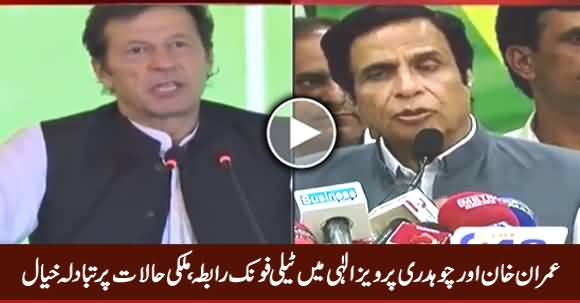 Telephonic Contact Between Imran Khan & Ch. Pervez Elahi