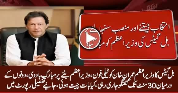 Telephonic Conversation Between Bill Gates And PM Imran Khan