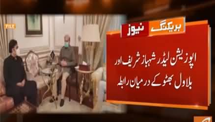 Telephonic Conversation Between Shahbaz Sharif And Bilawal Bhutto