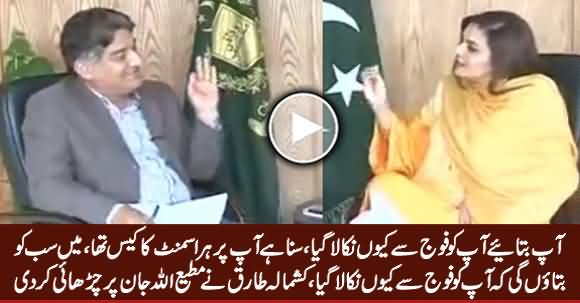 Tell Me Why Were You Kicked Out of Army - Kashmala Tariq Grilled Matiullah Jan