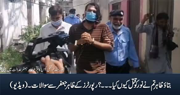 Tell Us Why You Killed Noor? Reporters Ask Zahir Jaffar While Appearing in Court