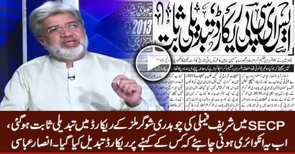 Tempering Proved in SECP's Record of Sharif Family's Chaudhry Sugar Mills - Ansar Abbasi