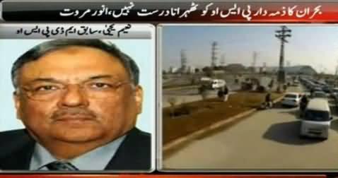 Terminated MD PSO Blaming Petrolium Minister For Petrol Crisis In Pakistan