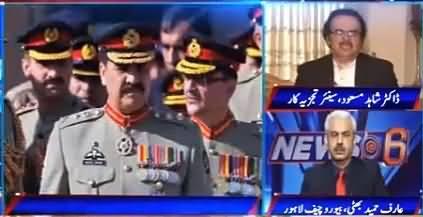 Terrorism & Corruptions Are Linked - Dr Shahid Masood Analysis on COAS Statement