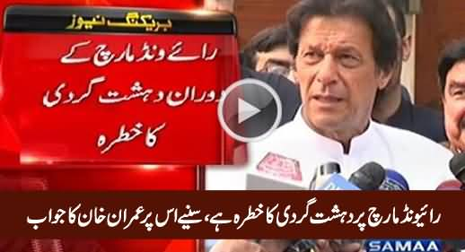 Terrorist Attack Expected in Raiwind March - Watch Imran Khan's Reply