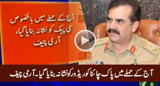 Terrorists Hit CPEC Today, Army Chief Announces to Start Combing Operation in Baluchistan