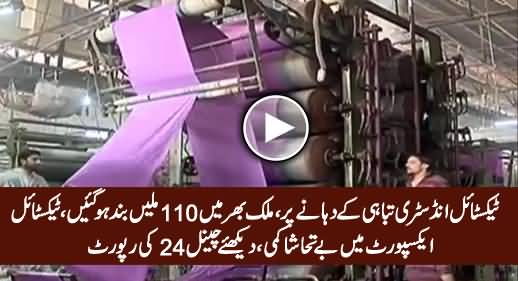 Textile Industry of Pakistan on The Edge of Destruction, 110 Factories Closed