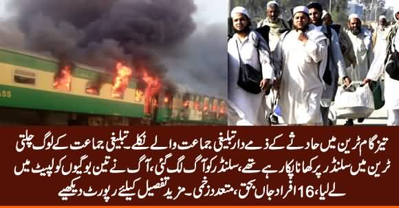 Tezgam Train Fire Caused By Tableeghi Jamat People - Detailed Report