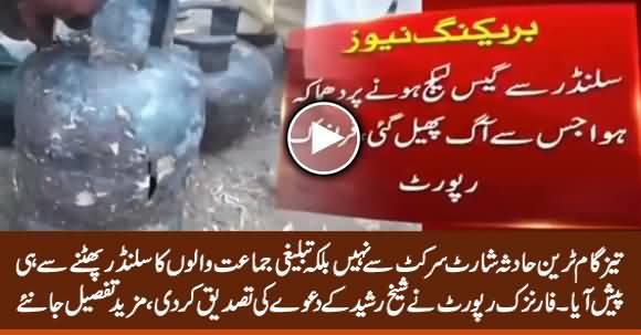 Tezgam Train Incident: Forensic Report Proves Sheikh Rasheed's Claim Right