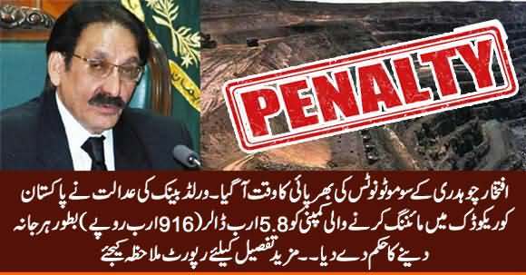 Thanks To Iftikhar Chaudhry: World Bank Court Orders Pakistan Pay $5.8 Billion Damages to Tethyan Copper