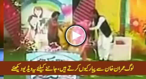 That's Why People Love Imran Khan, Every One Must Watch This Video
