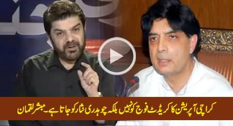 The Credit of Karachi Operation Goes to Chaudhry Nisar Not to Pak Army - Mubashir Luqman