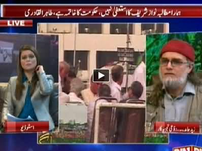 The Debate with Zaid Hamid (Azadi and Inqilab March Future) - 22nd August 2014