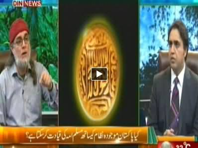 The Debate with Zaid Hamid (Can Pakistan Lead Muslim World with Current System) – 26th July 2014