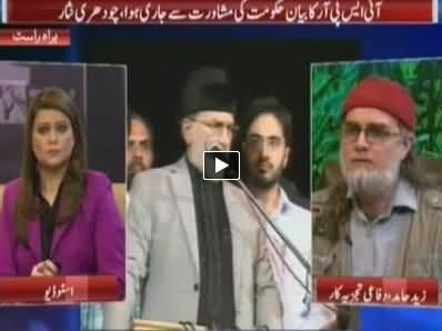 The Debate With Zaid Hamid (Govt Statement Vs ISPR Statement) - 29th August 2014