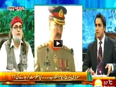 The Debate with Zaid Hamid (Long March, Inqilab, Kya Hakumat Gir Jaye Gi?) - 4th July 2014