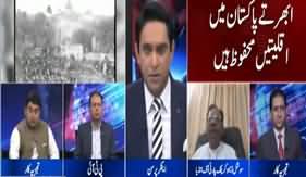 The Editorial with Jameel Farooqui (Babari Masjid Case) - 13th November 2019