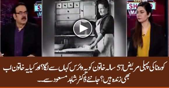 The First Patient Of COVID-19 Was A Woman And Is She Still Alive? Dr Shahid Masood Reveals