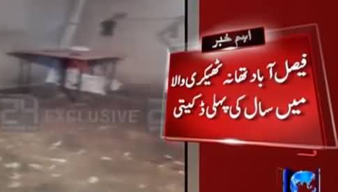 The First Robbery of New Year in Faisalabad Thana Thikriwala