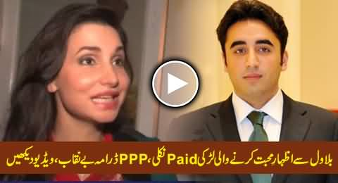 The Girl Who Proposed Bilawal Comes Out As Paid Girl, PPP Drama Exposed, Exclusive Video