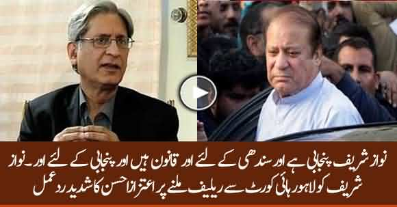 The Impression Is Built That Laws For Punjabi And Sindhi Leaders Are Different - Aitzaz Ahsan Response On LHC Verdict