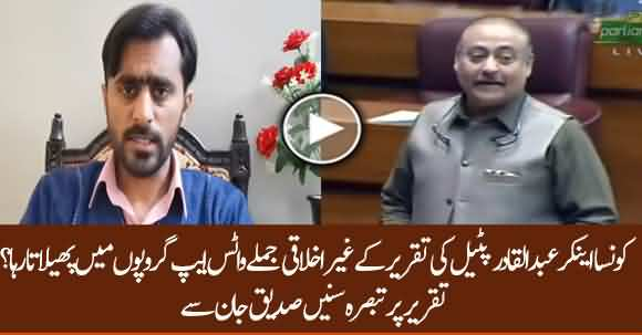 Siddique Jan Exposed The Journalist Who Circulated Abdul Qadir Patel Speech Vulgar Parts In Whatsapp Groups
