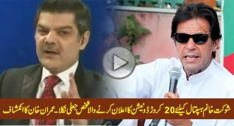 The Man Who Offered 20 Crore Rs. For Shaukat Khanum Hospital Peshawar, Proved Fake - Imran Khan