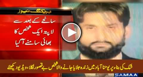 The Man Who Was Killed By Mob in Yohna Abad Identified & Proved Innocent