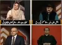 The Other Side (Azad Kashmir Elections) – 23rd July 2016
