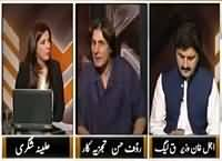 The Other Side (Ehtisab Aur Qasas March) – 3rd September 2016