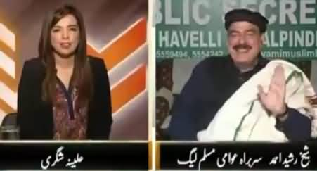 The Other Side (Sheikh Rasheed Ahmad Exclusive Interview) – 13th November 2015