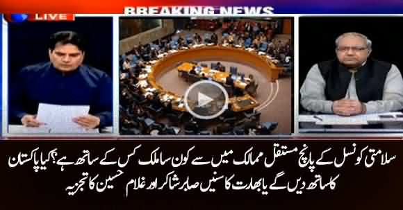 The Permanent Five Countries Of UNSC Are With Pakistan Or India? Listen Sabir Shakir Analysis