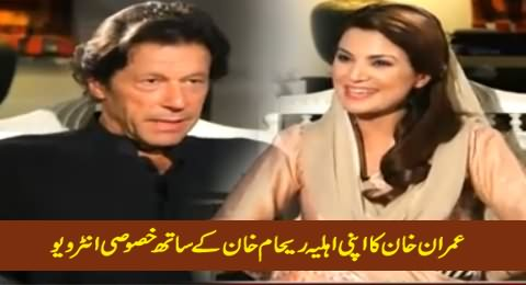 The Reham Khan Show (Imran Khan Special Interview with His Wife Reham Khan) - 24th May 2015