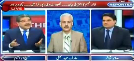 The Reporters (Bacha Khan University Attack) - 21st January 2016