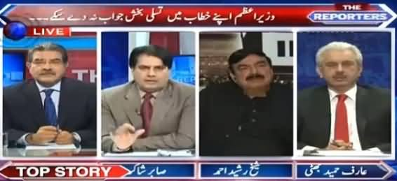 The Reporters (Prime Minister Could Not Satisfy Nation) – 6th April 2016