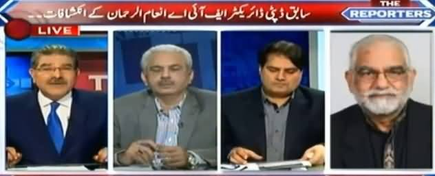 The Reporters (Revelations of Ex Deputy Director FIA) - 19th June 2017