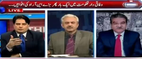 The Reporters (Rumours of Big NRO In Islamabad) - 17th November 2016