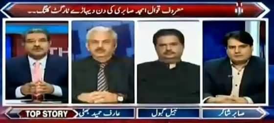 The Reporters (Target Killing of Amjad Sabri Qawwal) - 22nd June 2016