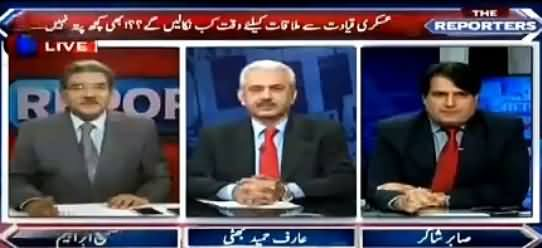 The Reporters (When Will Nawaz Sharif Meet Army Leadership) - 11th July 2016