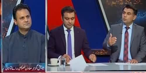 The Review (Electricity Crisis in Pakistan) - 24th July 2021